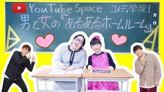 ★ゆりやんレトリィバァさんコラボ!「YouTubeコメディ学院あるある~」★ 姫神ゆり 動画 13