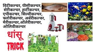 Krishi ke vishisht prakar by crazy trick ll vityculture, pisiculture, sericulture,hartyculture,Apycu