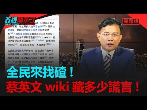 政經關不了(完整版)|2019.09.15