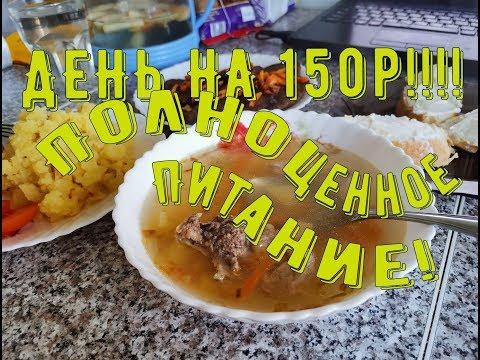 Весь день ем на 150 р! Полноценное питание в день на 150р! Выживание в России!