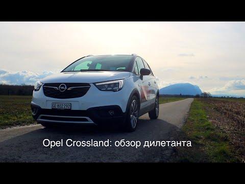Opel Crossland: обзор дилетанта