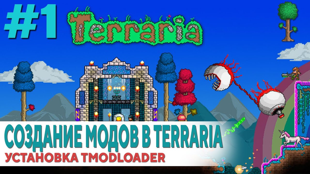 Creating mods in Terraria # 1: Where to download and how to install  tModLoader