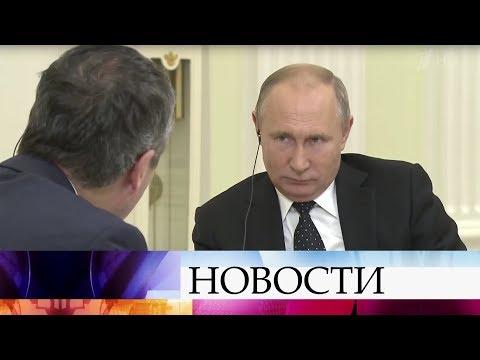 Владимир Путин дал интервью журналистам влиятельной британской газеты Financial Times.