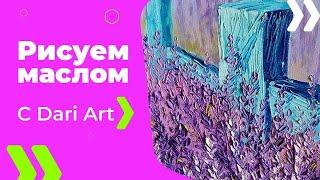 Как рисовать мастихином?! Пишем маслом море лаванды!#Dari Art