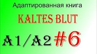 Адаптированная немецкая аудиокнига Kaltes Blut (A1/A2). Глава 6