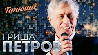 """Гриша Петров  - Танюша (Выступление в клубе """"Шервуд"""")"""