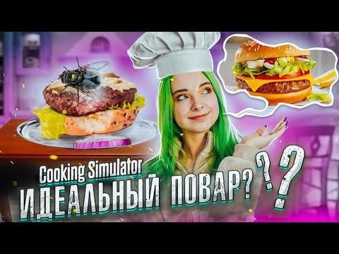 ИДЕАЛЬНЫЙ ДЕНЬ ► СИМУЛЯТОР ПОВАРА ► Cooking Simulator