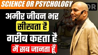Money : The Science or The Psychology | Camera 17