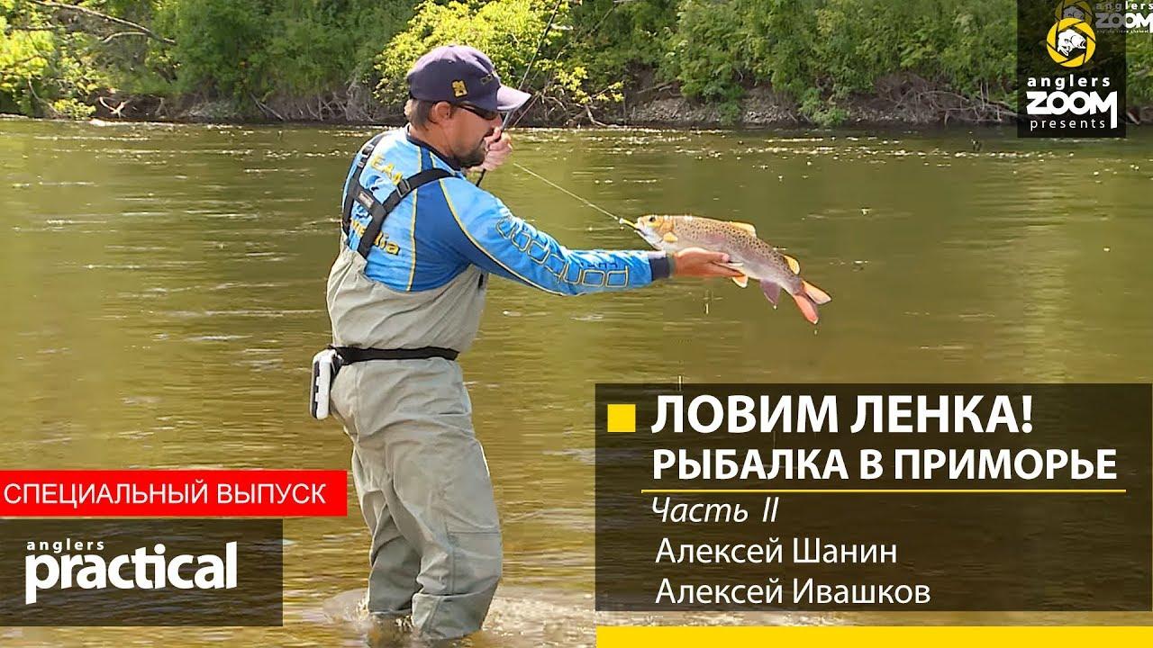 ЛОВИМ ЛЕНКА! Рыбалка в Приморье. Шанин и Ивашков. Часть 2. Anglers Practical
