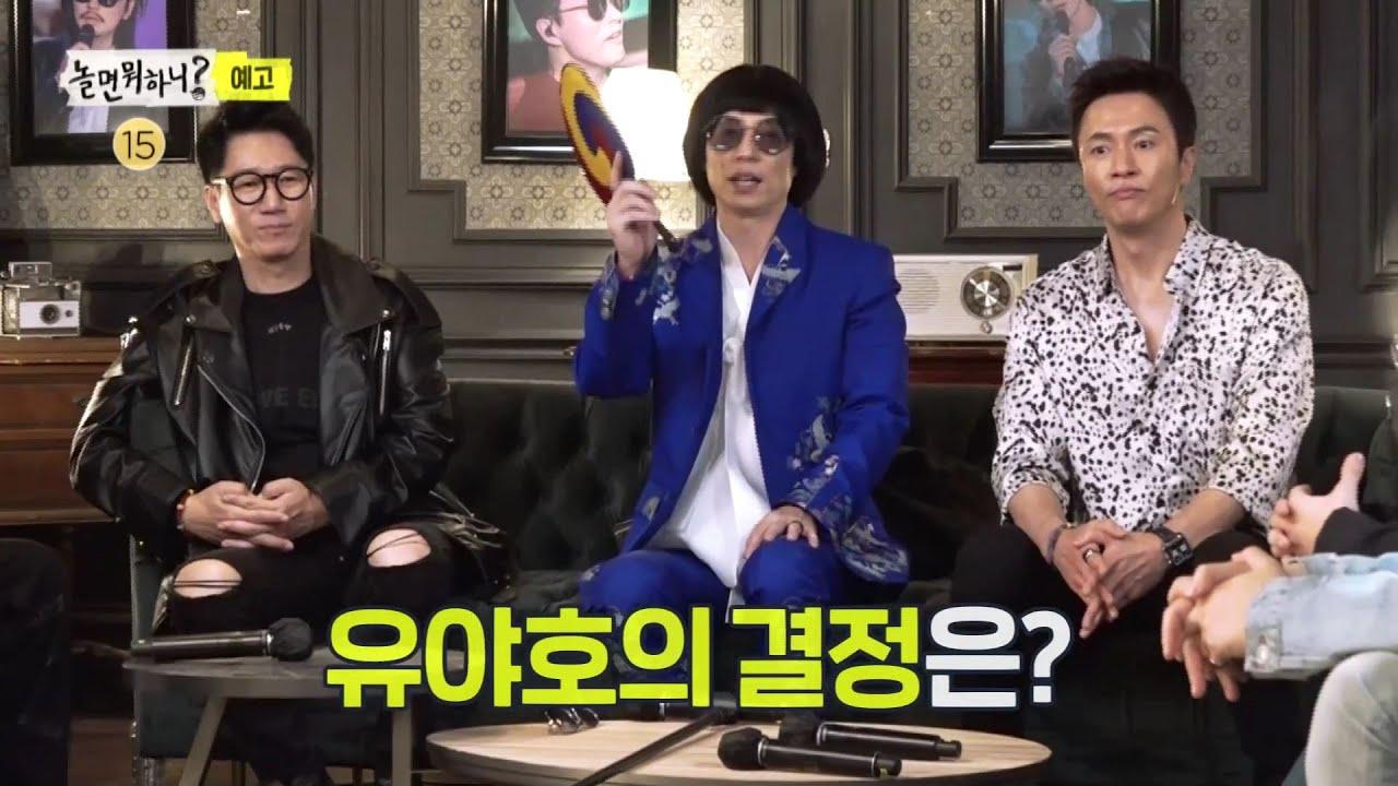 [놀면 뭐하니? 예고] MSG 워너비 활동 곡 드디어 공개?! (Hangout with Yoo - MSG Wannabe YooYaHo) MBC210612방송