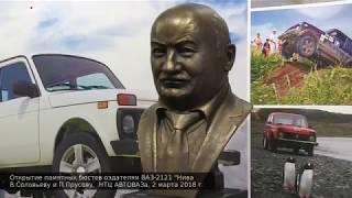 "На АВТОВАЗе установили бюсты создателям ВАЗ-2121 ""Нива"""