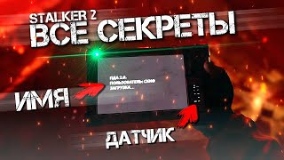 S.T.A.L.K.E.R. 2 - ПОЛНЫЙ РАЗБОР In-Engine Gameplay ТИЗЕРА