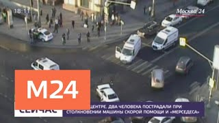 Смотреть видео Два человека пострадали при столкновении кареты скорой помощи и Mercedes - Москва 24 онлайн