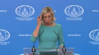 Брифинг официального представителя МИД России М.Захаровой, 1 ноября 2018 года