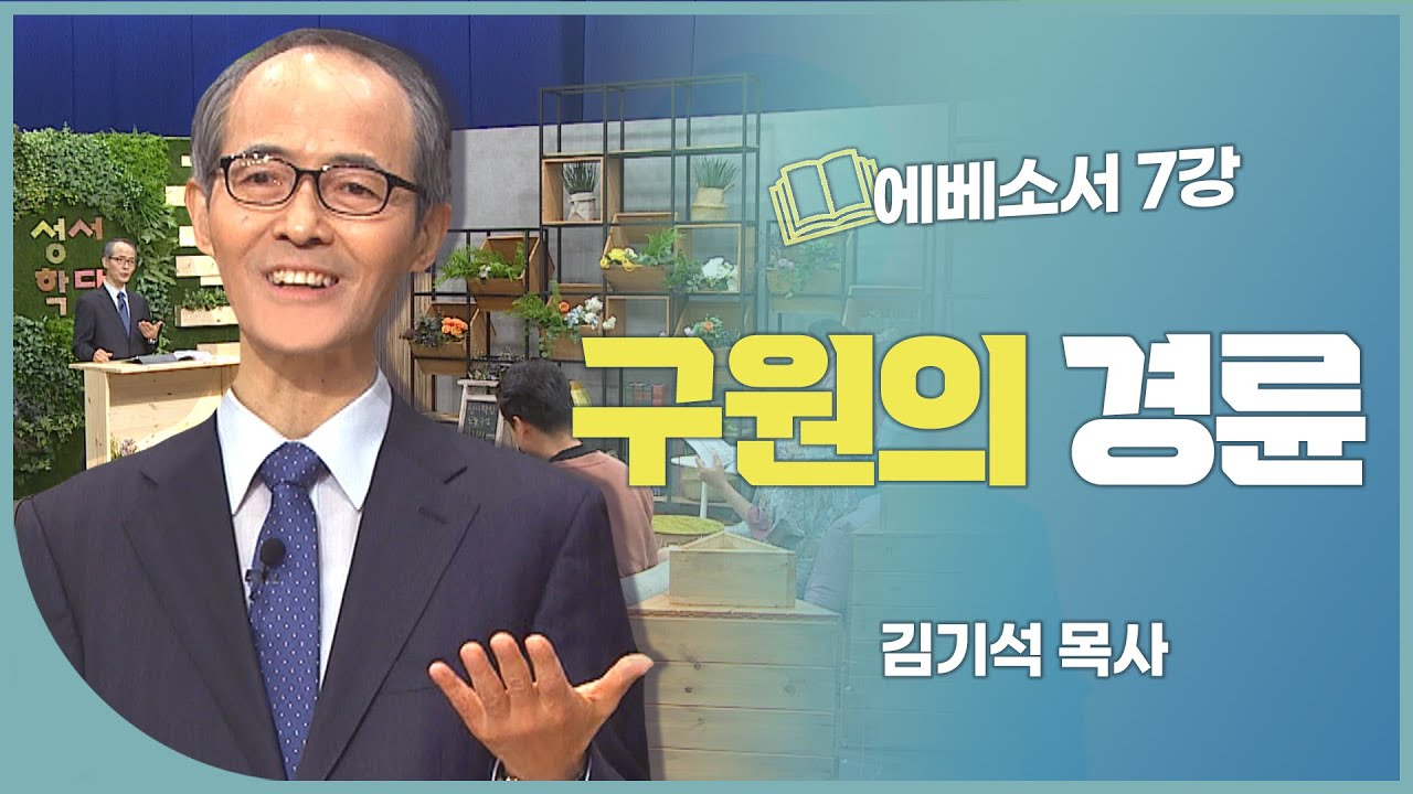 김기석 목사 에베소서 7강 구원의 경륜