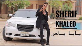Sherif khaled ( Baba Yad ) Official Video Clip - شريف خالد مهرجان بابا ياض