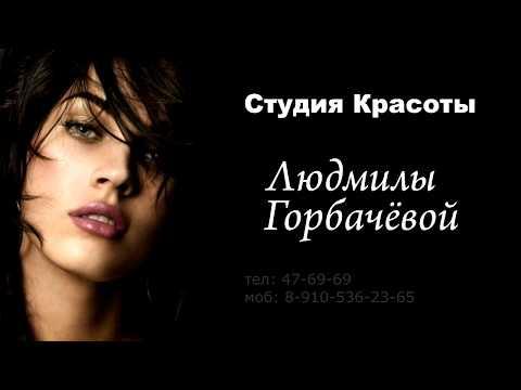 Салон красоты Людмилы Горбачевой