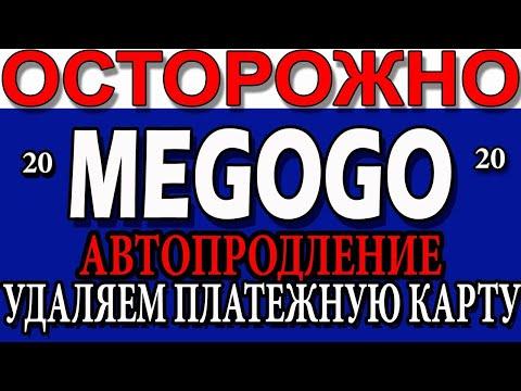 MEGOGO 2020 КАК УДАЛИТЬ ПЛАТЕЖНУЮ КАРТУ