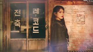 Done For Me - Punch (Drama Version)