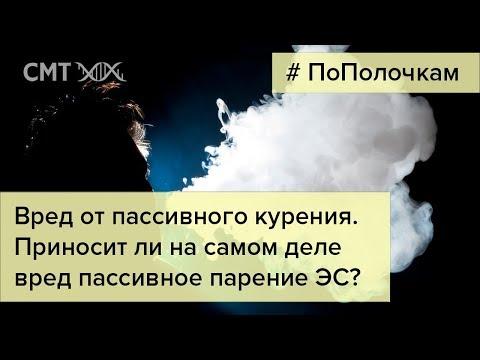 Вреден ли пар от электронных сигарет?