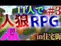 【コラボ企画】総勢11人で人狼RPG!in住宅街【#3】