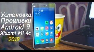 Установил Android 9 на Xiaomi MI 4c 🔥 ПРОШИВКА ОГОНЬ