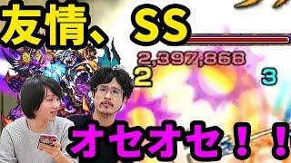 【モンスト】友情HP攻撃力マシマシ!マシマシ!オセロー獣神化使ってみた!!【なうしろ】
