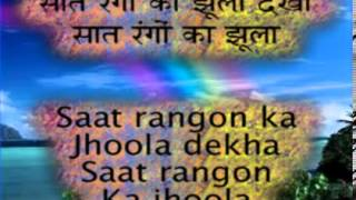 """SAAT RANGON KA JHOOLA"" (trainbow) a Nursery Song in Hindi/English with Captions"