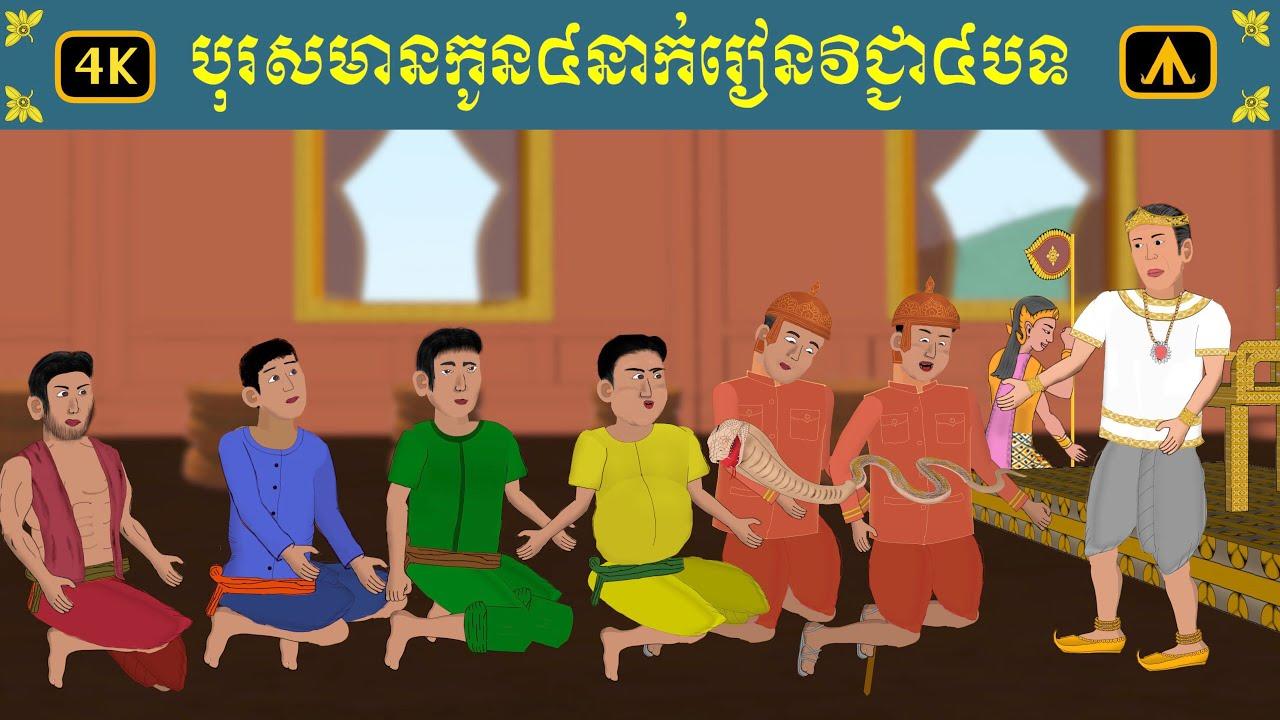 រឿង បុរសមានកូន៤នាក់រៀនវិជ្ជា៤បទ 4K | by Airplane Tales Khmer