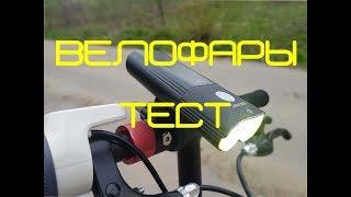 мощные велофары и фонари Nitecore и Gaciron. Испытания водой. Съемки ночью