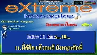 สายเปลสายใจ ไวพจน์ เพชรสุพรรณ ☆คาราโอเกะ☆[cover]-[midi]-[karaoke]