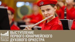 Выступление Первого юнармейского духового оркестра