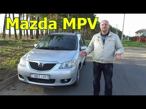 Мазда МПВ II / Mazda MPV /  Японский минивэн для БОЛЬШОЙ семьи. Видеообзор, тест-драйв...