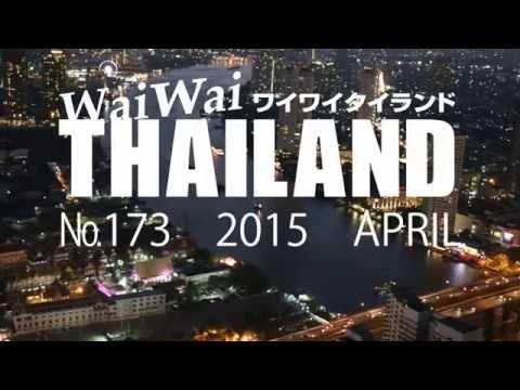 月刊ワイワイタイランド No.173(2015年3月10日発売号) バンコク特集号 予告