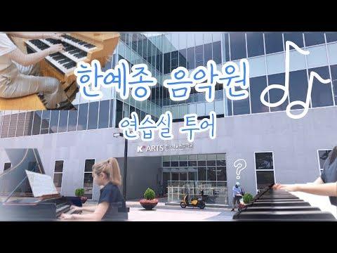 [한예종 음악원의 모든 것] 음대 연습실 궁금하셨나요?! 공개합니다!!