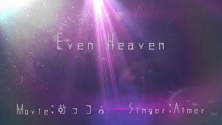 Aimer-Even Heaven 歌詞/lyrics