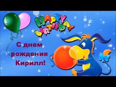 Кирилл с днем рождения открытки, открытка для оксаны