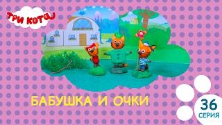 Три кота - Бабушка и очки | Выпуск №36Развивающее видео для детей