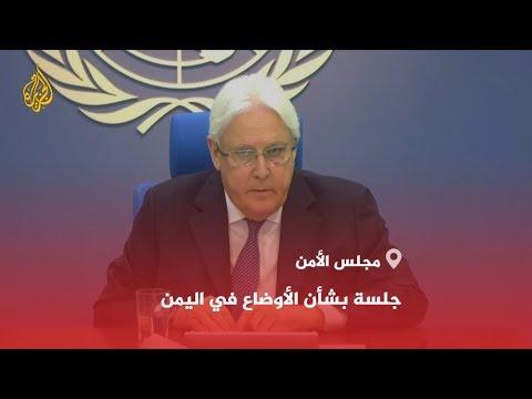 ????المبعوث الأممي إلى اليمن يندد بمحاولات المجلس الانتقالي السيطرة على مؤسسات الدولة اليمنية بالقوة  - نشر قبل 1 ساعة