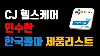 한국콜마 제품리스트CJ 헬스케어