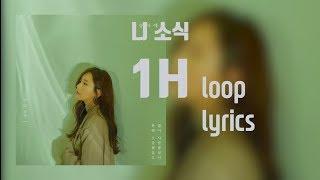 니 소식 1시간 반복 가사 (1Hour Loop Lyrics) - 송하예