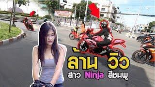 Z800 ตามผู้หญิงขี่บิ๊กไบค์ ninja300 สีชมพู แบนโค้งโคตรโหด [Ep113] MNF RiderTH