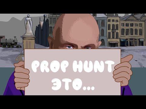 Prop Hunt режим - НТИ №28 от KOKOBLANKA и Evilborsh [World Of Tanks]