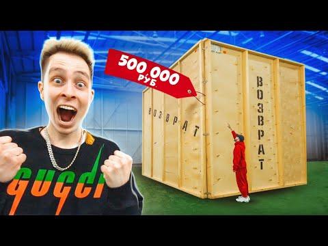 Купил Самую Большую ПОТЕРЯННУЮ ПОСЫЛКУ В МИРЕ за 500.000 РУБЛЕЙ!