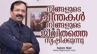 Thoughts Create Destiny-Sajeev Nair-Malayalam Motivation