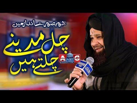 Chor Fikr Duniya Ki Chal Madinay Chalte Hai l Owais Raza Qadri Wonderful Naat Sharif 2017