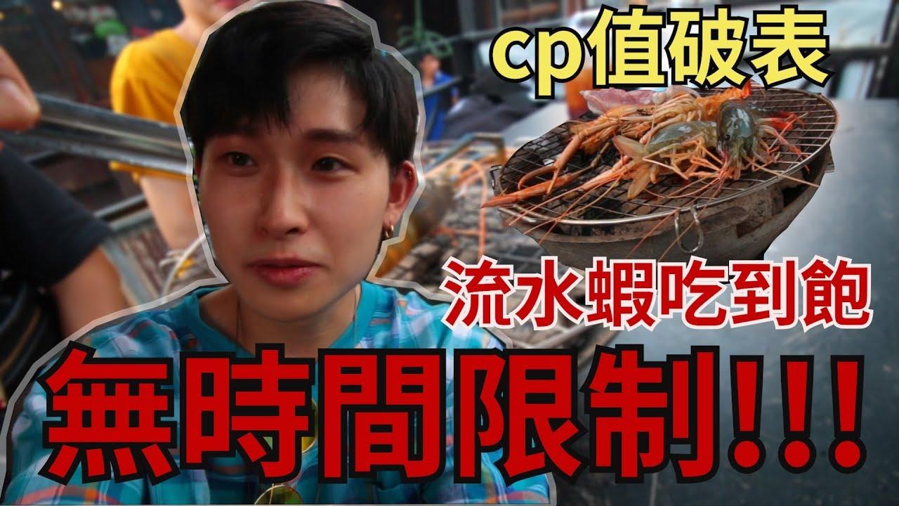 【小華 xiaohua】曼谷泰國流水蝦吃到飽 無時間限制!!! cp值破表 - YouTube