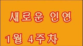 """타로  12별자리운세 1월 4주차 """" 새로운인연"""" (1.20 일요일 ~ 2.16 토요일까지…"""