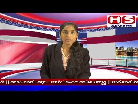 HS NEWS TELUGU 4-1-18