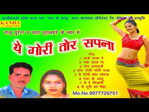 Tor Gori Gori Gaal Cg New Songs (Raju Purena And Lata Gritlahre)